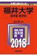 福井大学 医学部〈医学科〉 2018 大学入試シリーズ70