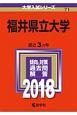 福井県立大学 2018 大学入試シリーズ71