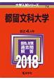 都留文科大学 2018 大学入試シリーズ74
