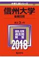 信州大学 後期日程 2018 大学入試シリーズ77