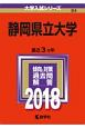 静岡県立大学 2018 大学入試シリーズ84