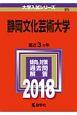 静岡文化芸術大学 2018 大学入試シリーズ85