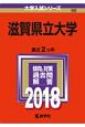 滋賀県立大学 2018 大学入試シリーズ98