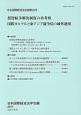 日本国際経済法学会年報 投資紛争解決制度の再考察 国際カルテルと東アジア競争法の域外適用 (26)