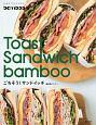 Toast Sandwich bamboo ごちそう!サンドイッチ