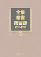 全集・叢書総目録 2011-2016 人文 (2)