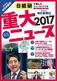 重大ニュース 2017 2018年度中学受験用 日能研が選んだニュースファ
