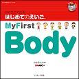 ひとりでできるはじめてのえいご My First Body DVD映像教材シリーズ (6)