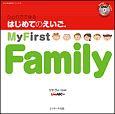 ひとりでできるはじめてのえいご My First Family DVD映像教材シリーズ (7)