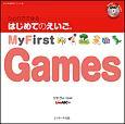 ひとりでできるはじめてのえいご My First Games DVD映像教材シリーズ (8)