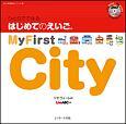 ひとりでできるはじめてのえいご My First City DVD映像教材シリーズ (9)
