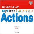 ひとりでできるはじめてのえいご My First Actions DVD映像教材シリーズ (10)
