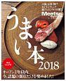 うまい本 2018 大阪・京都・神戸おいしいトレンド総ざらえの全330皿!!