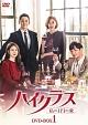ハイクラス~私の1円の愛~ DVD-BOX1
