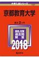 京都教育大学 2018 大学入試シリーズ101