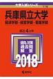 兵庫県立大学 経済学部・経営学部・看護学部 2018 大学入試シリーズ116