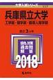 兵庫県立大学 工学部・理学部・環境人間学部 2018 大学入試シリーズ117