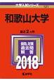 和歌山大学 2018 大学入試シリーズ121