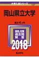 岡山県立大学 2018 大学入試シリーズ127