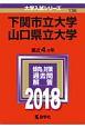 下関市立大学/山口県立大学 2018 大学入試シリーズ136