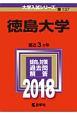 徳島大学 2018 大学入試シリーズ137