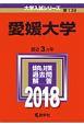 愛媛大学 2018 大学入試シリーズ139