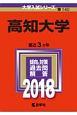 高知大学 2018 大学入試シリーズ140
