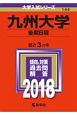 九州大学 後期日程 2018 大学入試シリーズ144