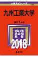 九州工業大学 2018 大学入試シリーズ145