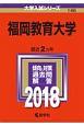 福岡教育大学 2018 大学入試シリーズ146