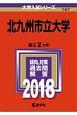 北九州市立大学 2018 大学入試シリーズ147