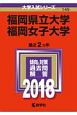福岡県立大学/福岡女子大学 2018 大学入試シリーズ149