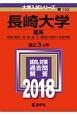 長崎大学 理系 2018 大学入試シリーズ152