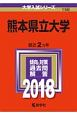 熊本県立大学 2018 大学入試シリーズ156