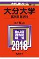 大分大学 医学部〈医学科〉 大学入試シリーズ 2018