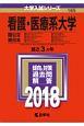 看護・医療系大学〈国公立東日本〉 2018 大学入試シリーズ165
