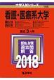 看護・医療系大学〈国公立西日本〉 2018 大学入試シリーズ166