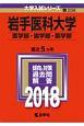 岩手医科大学 医学部・歯学部・薬学部 2018 大学入試シリーズ208