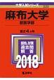 麻布大学 獣医学部 2018 大学入試シリーズ223