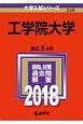 工学院大学 2018 大学入試シリーズ259