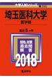 埼玉医科大学 医学部 2018 大学入試シリーズ265