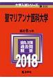 聖マリアンナ医科大学 2018 大学入試シリーズ300