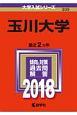 玉川大学 2018 大学入試シリーズ309