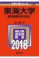 東海大学(医学部医学科を除く) 2018 大学入試シリーズ328