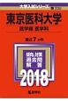 東京医科大学 医学部〈医学科〉 2018 大学入試シリーズ330