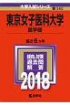 東京女子医科大学 医学部 2018 大学入試シリーズ340