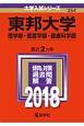 東邦大学 理学部・看護学部・健康科学部 2018 大学入試シリーズ354