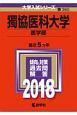 獨協医科大学 医学部 2018 大学入試シリーズ360