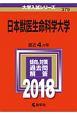 日本獣医生命科学大学 2018 大学入試シリーズ379