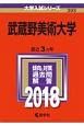 武蔵野美術大学 2018 大学入試シリーズ393